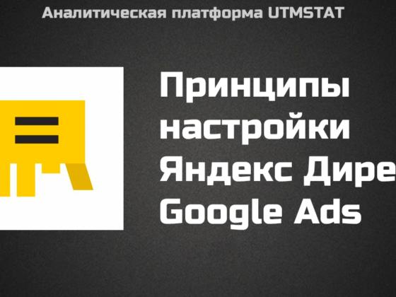 Принципы настройки Яндекс Директ